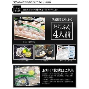 淡路島 とらふぐ鍋3〜4人前 てっぴ・ひれ付 ...の詳細画像5