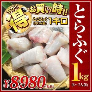 トラフグ 1キロ (約6人前) 淡路島産 若男水産|3nen-torafugu