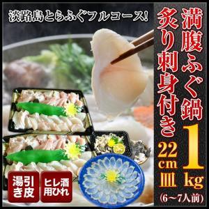 満腹ふぐ鍋1キロ&炙り刺身付フルコース (約6〜7人前)若男水産|3nen-torafugu