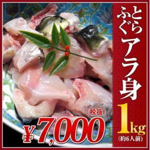 とらふぐ アラ身1キロ (約6人前) 淡路島3年とらふぐ 若男水産|3nen-torafugu