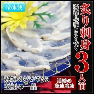 3年とらふぐ 炙り刺身(2〜3人前)/ 冷凍 若男水産|3nen-torafugu