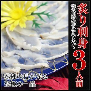 3年とらふぐ 炙り刺身(2〜3人前) 若男水産|3nen-torafugu