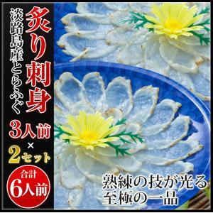 3年とらふぐ 炙り刺身(2〜3人前)×2セット 若男水産|3nen-torafugu