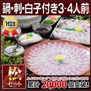 松コース ふぐ鍋 ふぐ刺身 白子 セット(3-...の関連商品8