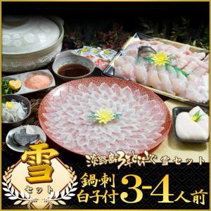 (冷凍) 雪セット ふぐ鍋 ふぐ刺身 白子 セット(3-4人前) 淡路島3年とらふぐ 若男水産|3nen-torafugu