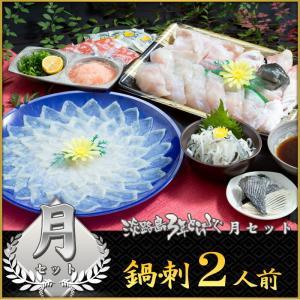 (冷凍) 月セット ふぐ鍋 ふぐ刺身 セット(2人前) 淡路島3年とらふぐ 若男水産|3nen-torafugu