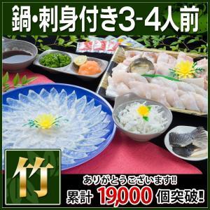 竹コース ふぐ鍋 ふぐ刺身 セット(3-4人...の関連商品10