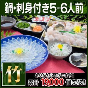 竹コース ふぐ鍋 ふぐ刺身 セット(5-6人前) 淡路島3年とらふぐ 若男水産|3nen-torafugu