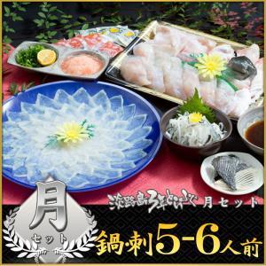 (冷凍) 月セット ふぐ鍋 ふぐ刺身 セット(5-6人前) 淡路島3年とらふぐ 若男水産|3nen-torafugu