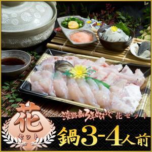 (冷凍) 花セット ふぐ鍋 セット(3-4人前) 淡路島3年とらふぐ 若男水産|3nen-torafugu