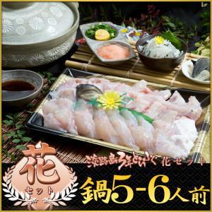(冷凍) 花セット ふぐ鍋 セット(5-6人前) 淡路島3年とらふぐ 若男水産|3nen-torafugu