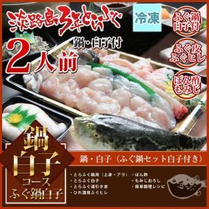 (冷凍) 鍋白子コース ふぐ鍋 ふぐ白子 付きセット(2人前) 淡路島3年とらふぐ 若男水産|3nen-torafugu
