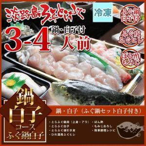 (冷凍) 鍋白子コース ふぐ鍋 ふぐ白子 付きセット(3-4人前) 淡路島3年とらふぐ 若男水産|3nen-torafugu