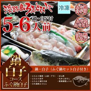 (冷凍) 鍋白子コース ふぐ鍋 ふぐ白子 付きセット(5-6人前) 淡路島3年とらふぐ 若男水産|3nen-torafugu