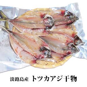 淡路島産 トツカアジ干物 (3〜5枚入) 若男水産 3nen-torafugu