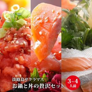淡路島サクラマス お鍋と丼の贅沢セット(3〜4人前) 若男水産|3nen-torafugu