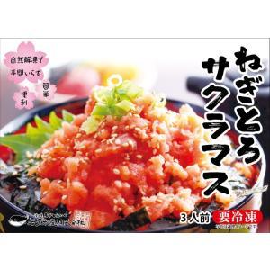 極上とろける食感!ねぎとろサクラマス 冷凍(80g×3袋)淡路島サクラマス 若男水産 3nen-torafugu