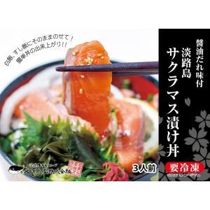極上とろける食感!淡路島サクラマス 漬け丼 冷凍(70g×3袋)若男水産 3nen-torafugu