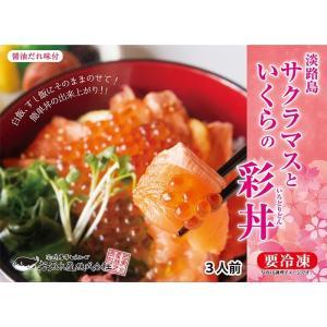 淡路島サクラマスといくらの彩丼(3人前)(70g×3P)若男水産|3nen-torafugu