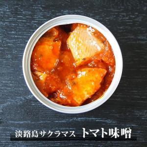 淡路島サクラマス トマト味噌 若男水産|3nen-torafugu