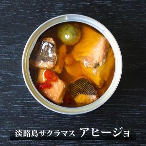 淡路島サクラマス アヒージョ 若男水産|3nen-torafugu