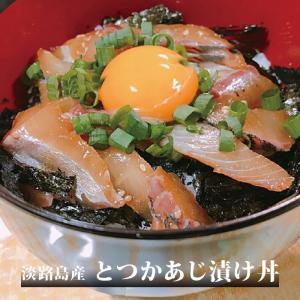 とつかあじ漬け丼(3人前)(60g×3P)若男水産|3nen-torafugu