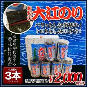 あわじ大江のり (48枚入×3本) 化粧箱入り 3nen-torafugu