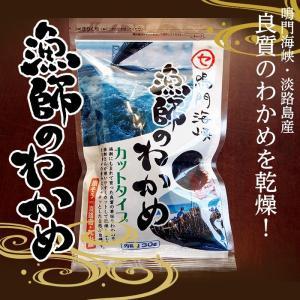 漁師のわかめ【カットタイプ】 若男水産|3nen-torafugu