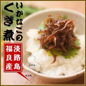いかなごのくぎ煮 (360g) 若男水産|3nen-torafugu