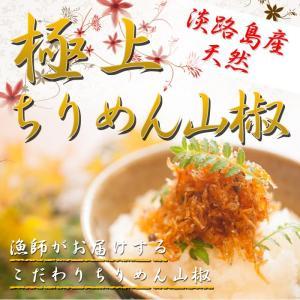山椒ちりめん (360g) 若男水産|3nen-torafugu