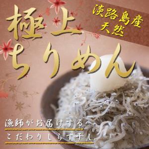 淡路島 ちりめんじゃこ (100g〜) 若男水産|3nen-torafugu