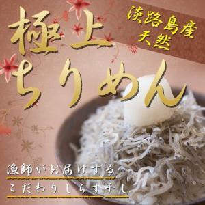 淡路島 ちりめんじゃこ (1kg) 若男水産|3nen-torafugu