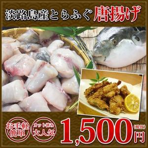 絶品 淡路島産 とらふぐ 唐揚げ 約200g 若男水産|3nen-torafugu