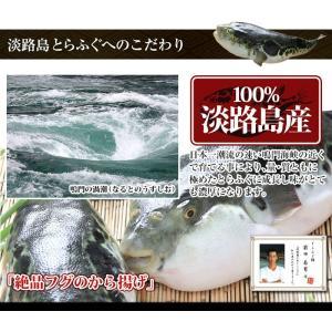 絶品 淡路島産 とらふぐ 唐揚げ 約200g 若男水産|3nen-torafugu|04