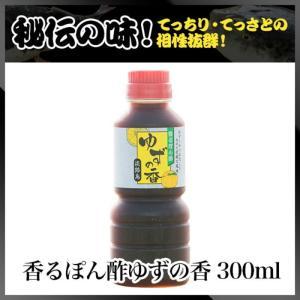 最高級 ゆずポン酢 300ml 若男水産|3nen-torafugu