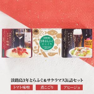 淡路島3年とらふぐ&サクラマス缶詰めセット (煮こごり・トマト味噌・アヒージョ) 若男水産|3nen-torafugu