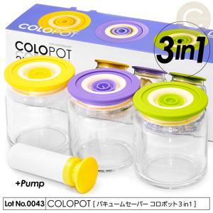 クリアなソーダガラスで食品の保存に最適な「COLOPOT(コロポット)」。 二重シリコンとガスケット...