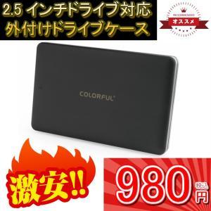 COLORFUL 2577U3 2.5インチドライブ対応 外付けドライブケース【数量限定】|3top