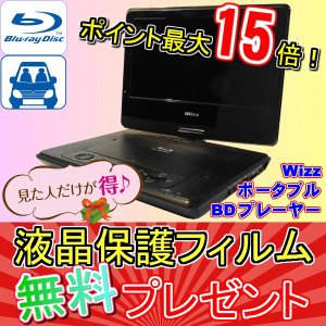 Wizz [DB-PW1050] ポータブルBDブルーレイプレーヤー 本体(車載キット付き)【ポイント最大15倍!更に液晶保護フィルムプレゼント!】|3top