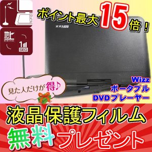 Wizz [DV-PT1420] TVチューナー内蔵14インチポータブルDVDプレーヤー【ポイント最大15倍!更に液晶保護フィルムプレゼント!】|3top