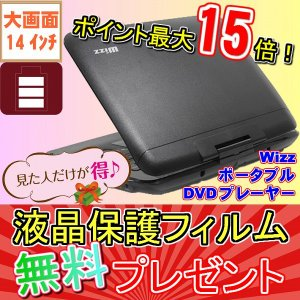 Wizz [DV-PW1400] 14インチポータブルDVDプレーヤー【ポイント最大15倍!更に液晶保護フィルムプレゼント!】|3top