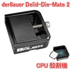 親和産業 FSD8-019 der8auer Delid-Die-Mate 2 CPU IHSリムーバー(CPU殻割機)上級者向けツール【少量在庫有り!】|3top