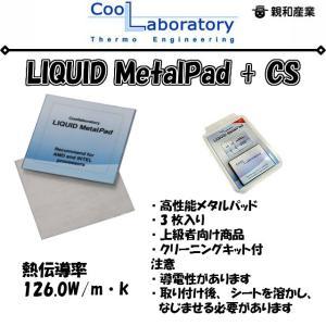 親和産業 [LIQUID MetalPad + CS] LIQUID MetalPad+クリーニングセット(ドイツ製)【少量在庫有り!】【ネコポス対応】|3top