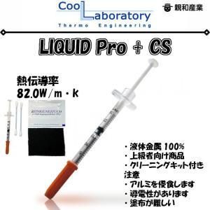 親和産業 [LIQUID PRO+CS] LIQUID Pro+クリーニングセット(ドイツ製)【少量在庫有り!】【ネコポス対応】|3top