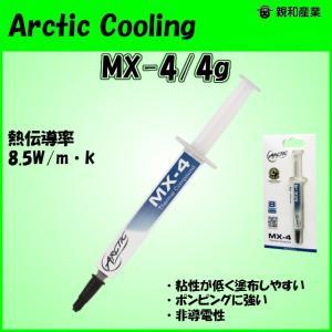 親和産業 MX-4/4g 熱伝導グリス(4g入り)【少量在庫有り!】|3top
