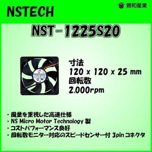 親和産業 NST-1225S20 nSTECH製ファンモータ 12cm角25mm厚2000回転【少量在庫有り即納!!】|3top