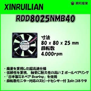 親和産業 [RDD8025NMB40] 80×80×25mm [DC12V] 超高速FAN|3top