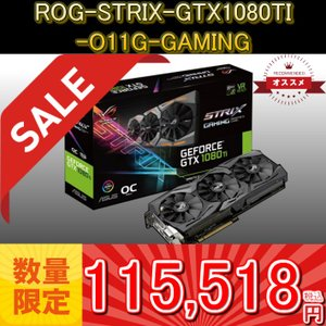 ASUS ROG-STRIX-GTX1080TI-O11G-GAMING 2.5スロットサイズの大型クーラーとIP5X対応防塵ファンで強力に冷やすオーバークロック仕様のGTX 1080 Tiビデオカード|3top