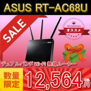 ASUS RT-AC68U 1300Mbps+600Mbpsデュアルバンド対応の高速IEEE802.11ac(Draft)n/a/g/b無線LANルーター|3top