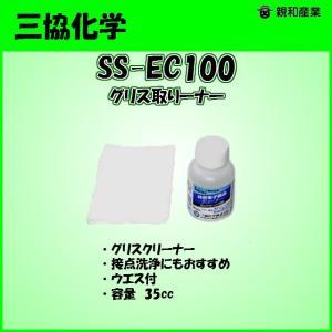 親和産業 [SS-EC100] エレクリーン100/グリス取リーナー 3top